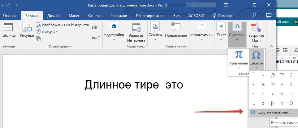 Вставка символов (другие символы) в Word
