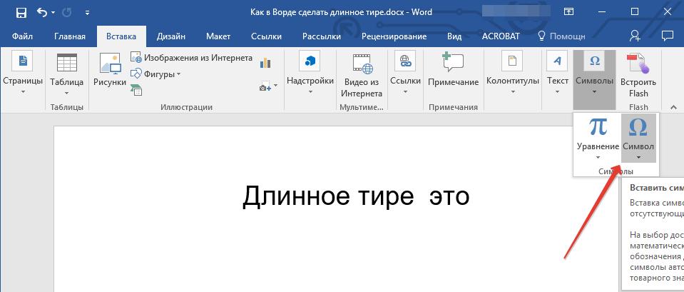 Вставка символов (кнопка символы) в Word