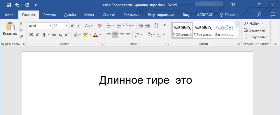 Вставка символов (место курсора) в Word