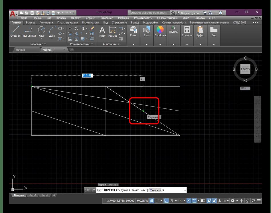 Второй пример использования привязок в программе AutoCAD