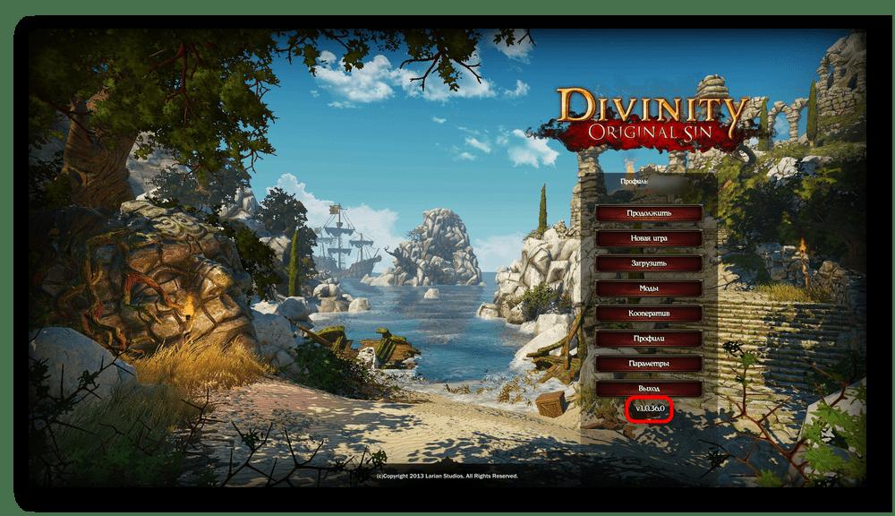 Второй пример версии игры в главном меню