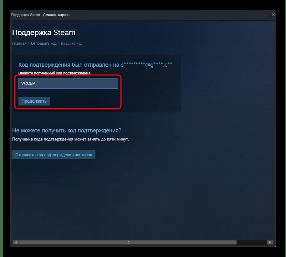 Ввод кода подтверждения с электронной почты для смены пароля в Steam