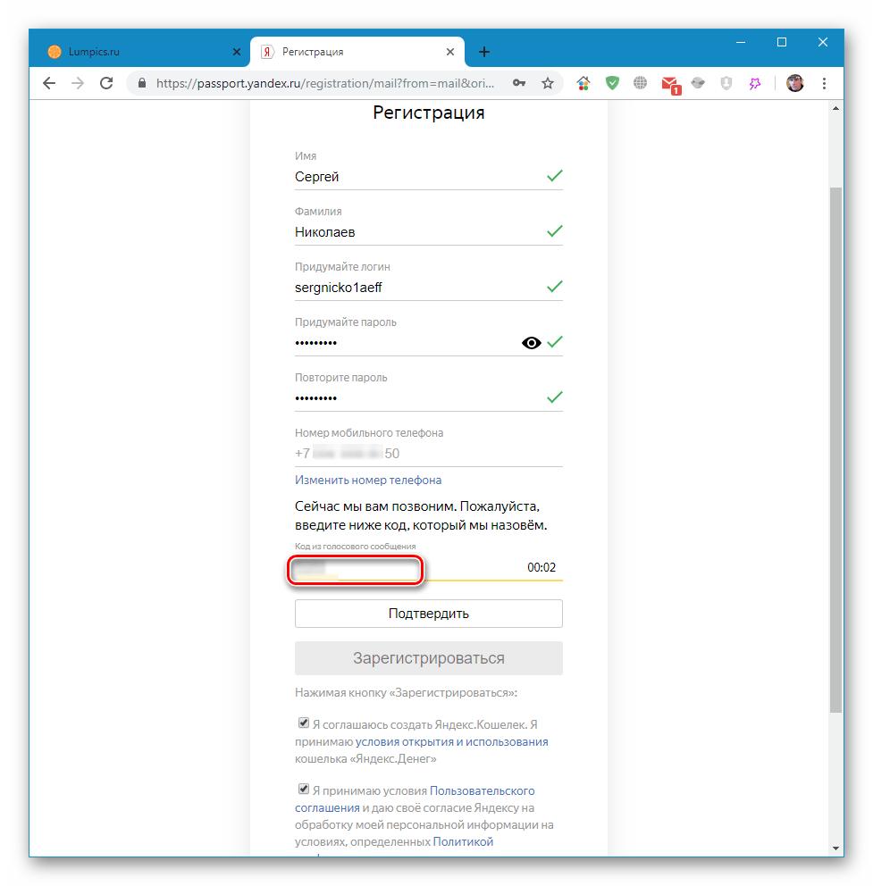 Ввод кода подтверждения тетефона при регистрации почты на Яндекс