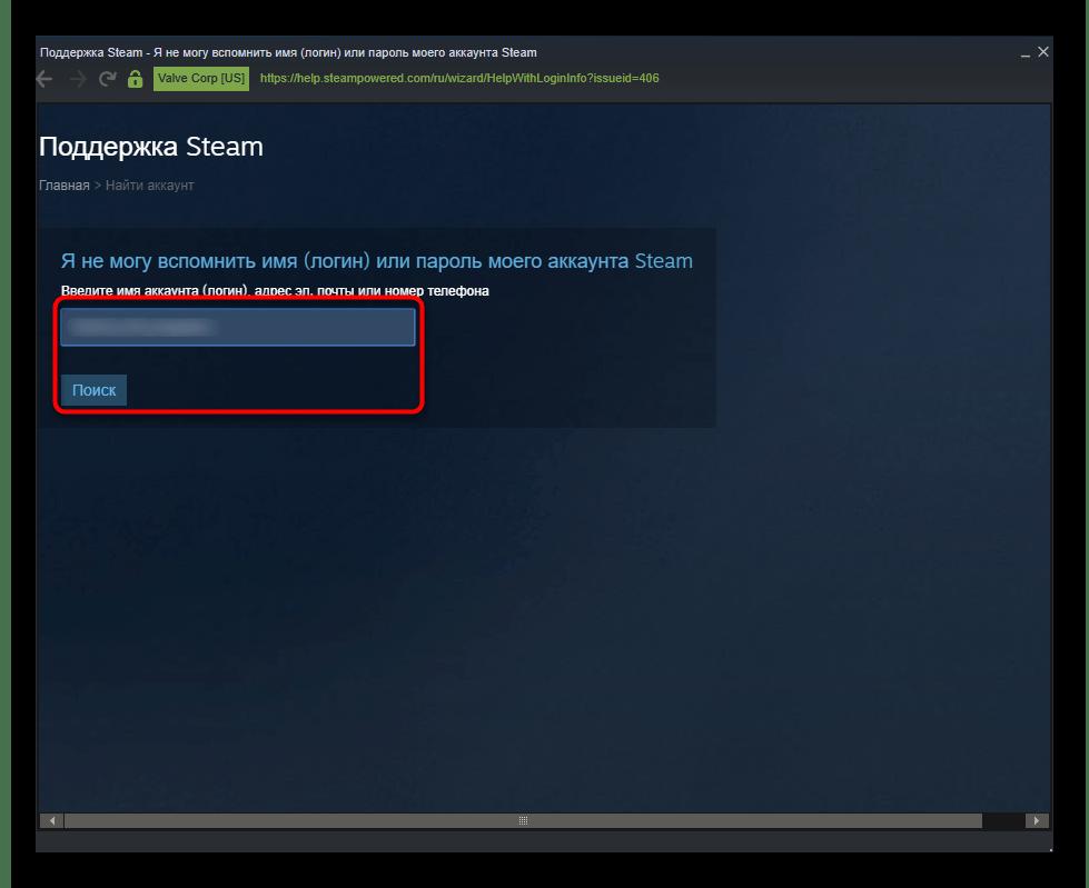 Ввод логина аккаунта для восстановления пароля Steam