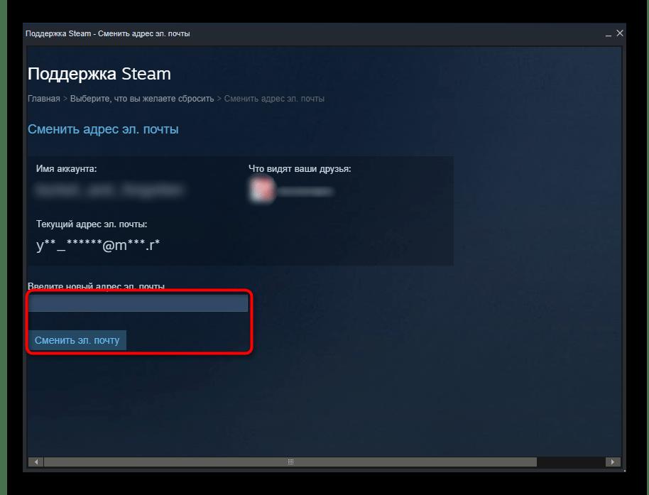 Ввод новой электронной почты для привязки Steam