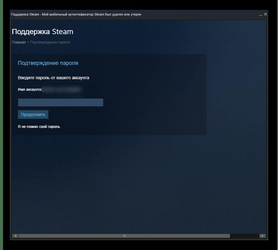 Ввод пароля от аккаунта в Steam при потере аутентификатора