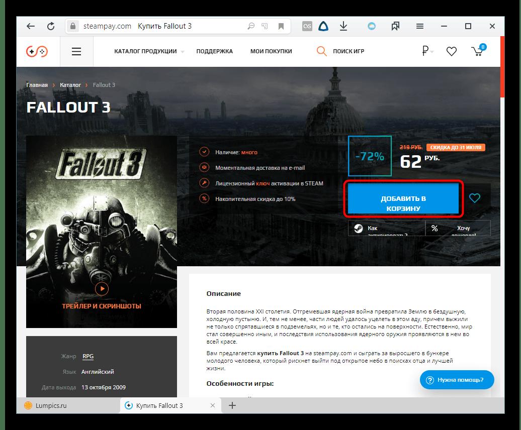 Выбор Steam-игры для покупки через STEAMPAY