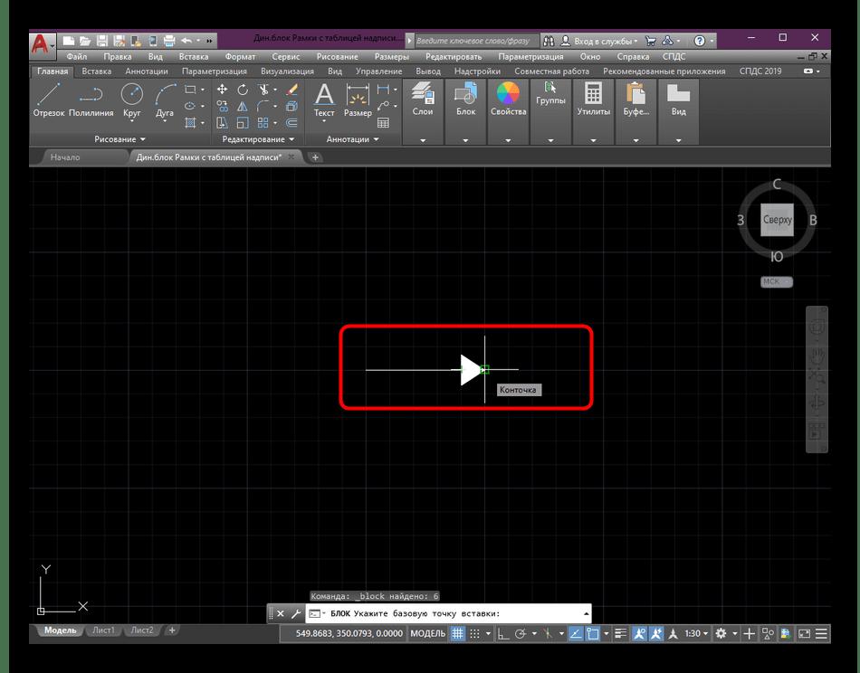 Выбор базовой точки блока стрелки в программе AutoCAD