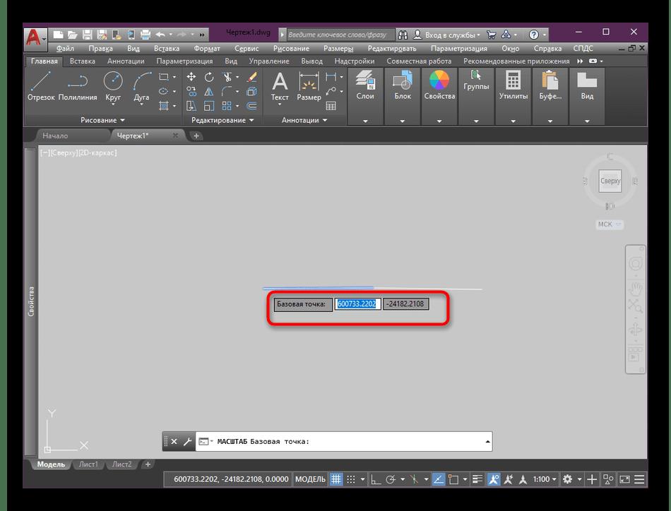 Выбор базовой точки масштаба изображения в AutoCAD