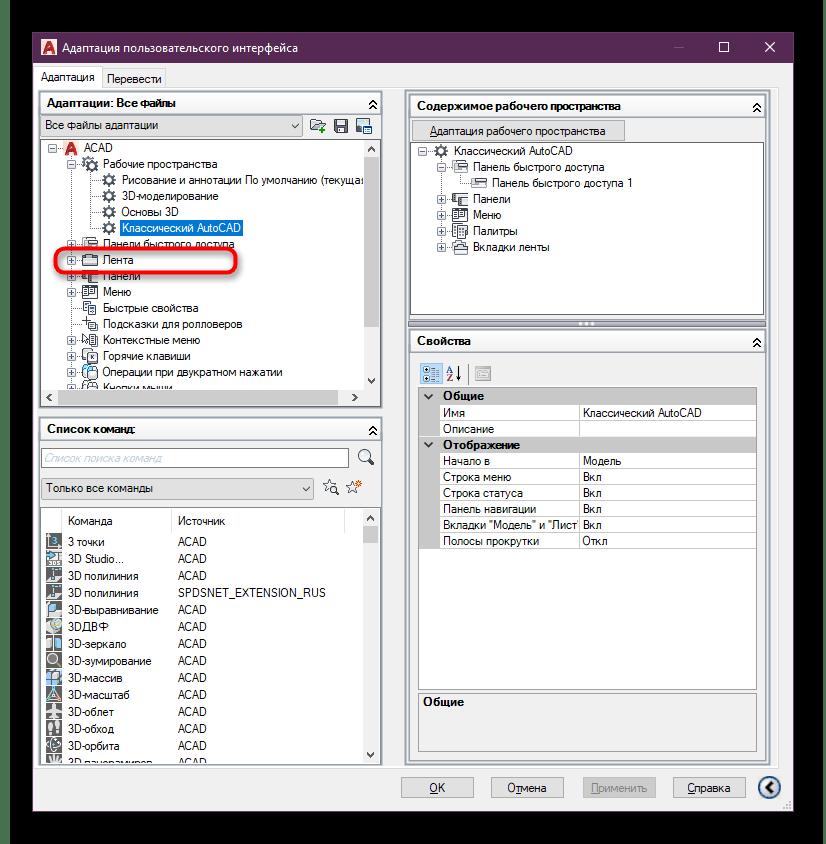 Выбор элемента Лента для настройки в программе AutoCAD