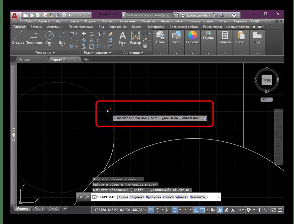 Выбор элементов для обрезки вспомогательного круга в AutoCAD