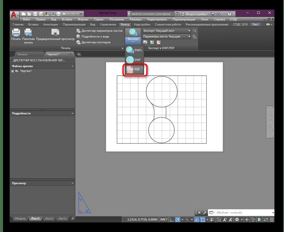 Выбор формата PDF для сохранения чертежа в модуле Лист