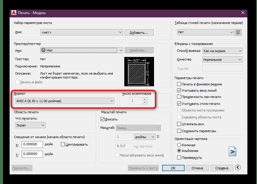 Выбор формата для сохранения листа в программе AutoCAD