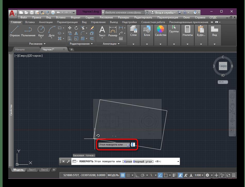Выбор градуса для поворота изображения в AutoCAD