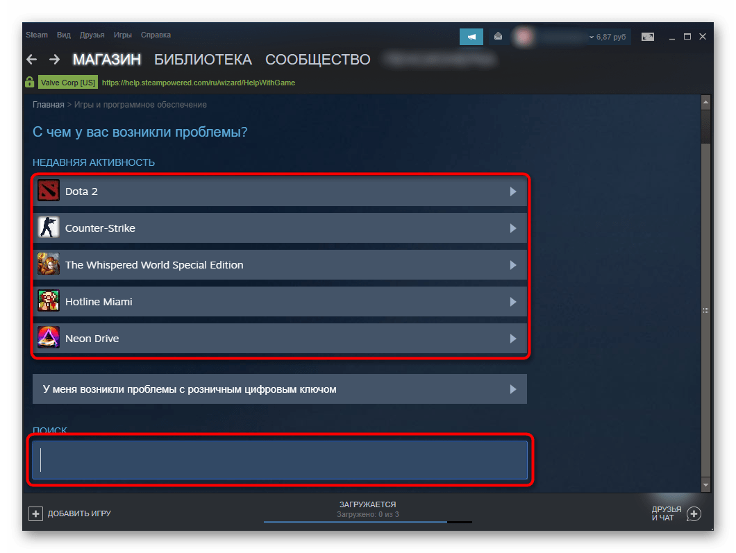 Выбор игры для оформления запроса на возврат средств в Steam
