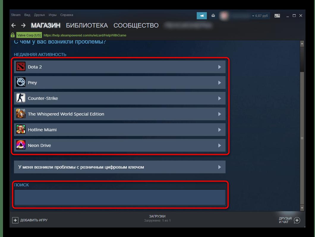 Выбор игры для удаления с аккаунта Steam