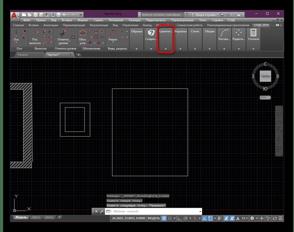Выбор инструмента граничных штриховок в модуле СПДС программы AutoCAD
