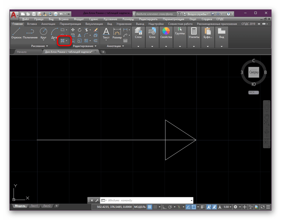 Выбор инструмента штриховки для создания заливки стрелки в программе AutoCAD