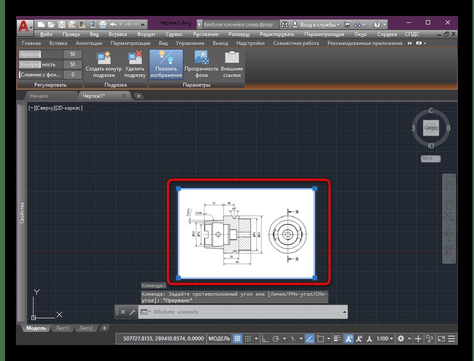 Выбор изображения для его редактирования в AutoCAD