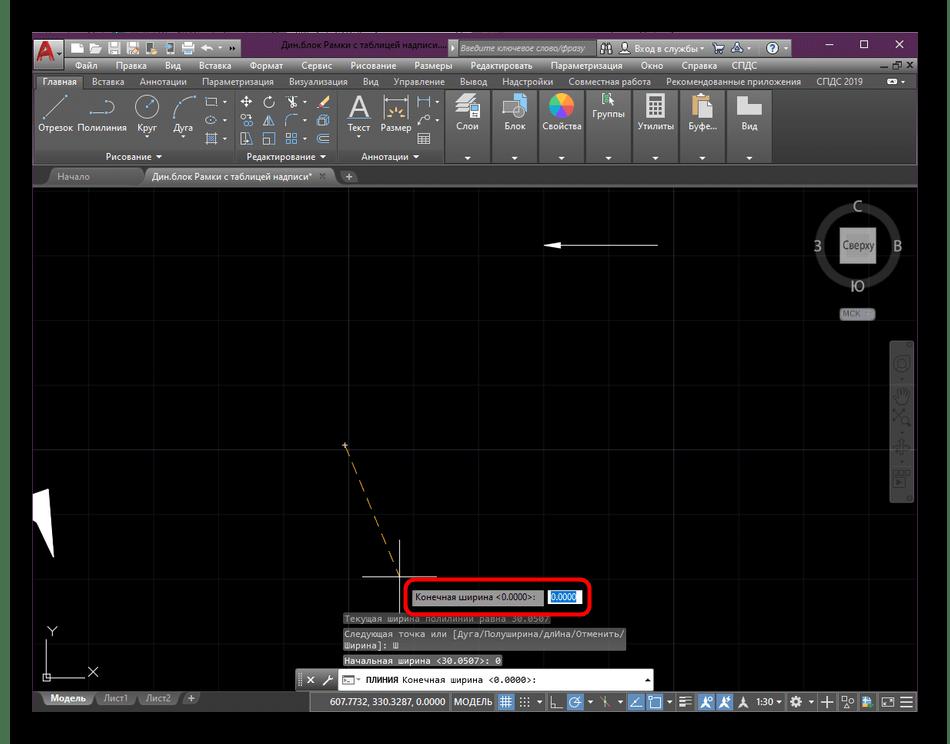 Выбор конечной ширины полилинии в программе AutoCAD