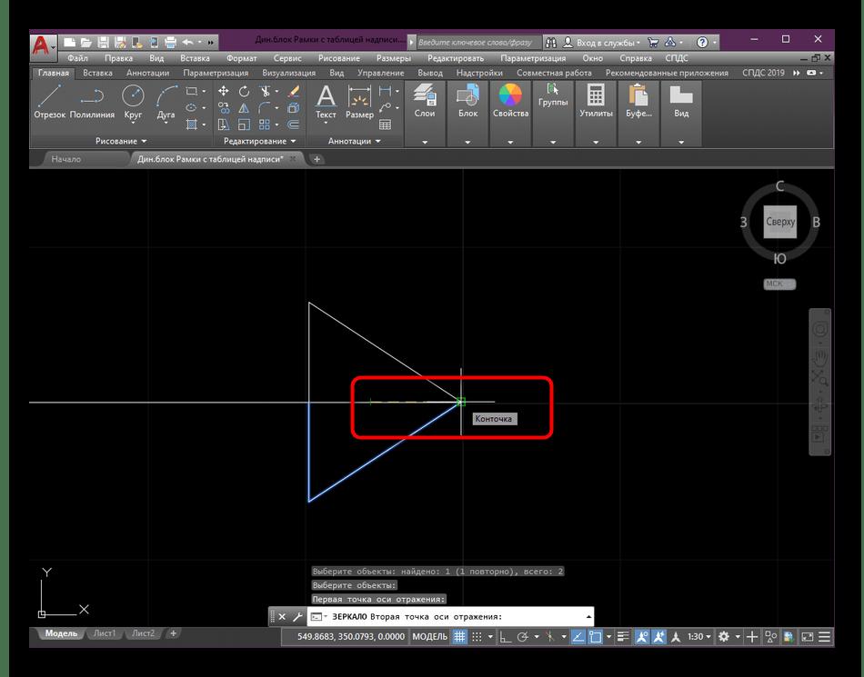 Выбор конечной точки для помещения отзеркаленной стороны стрелки AutoCAD