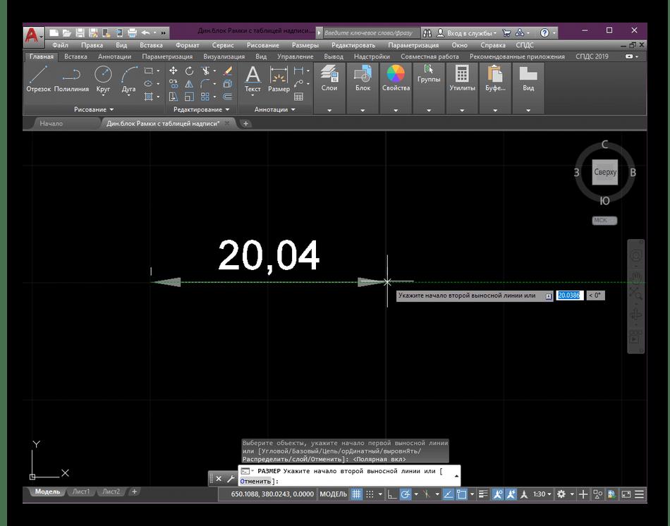 Выбор конечной точки для создания размеров в программе AutoCAD