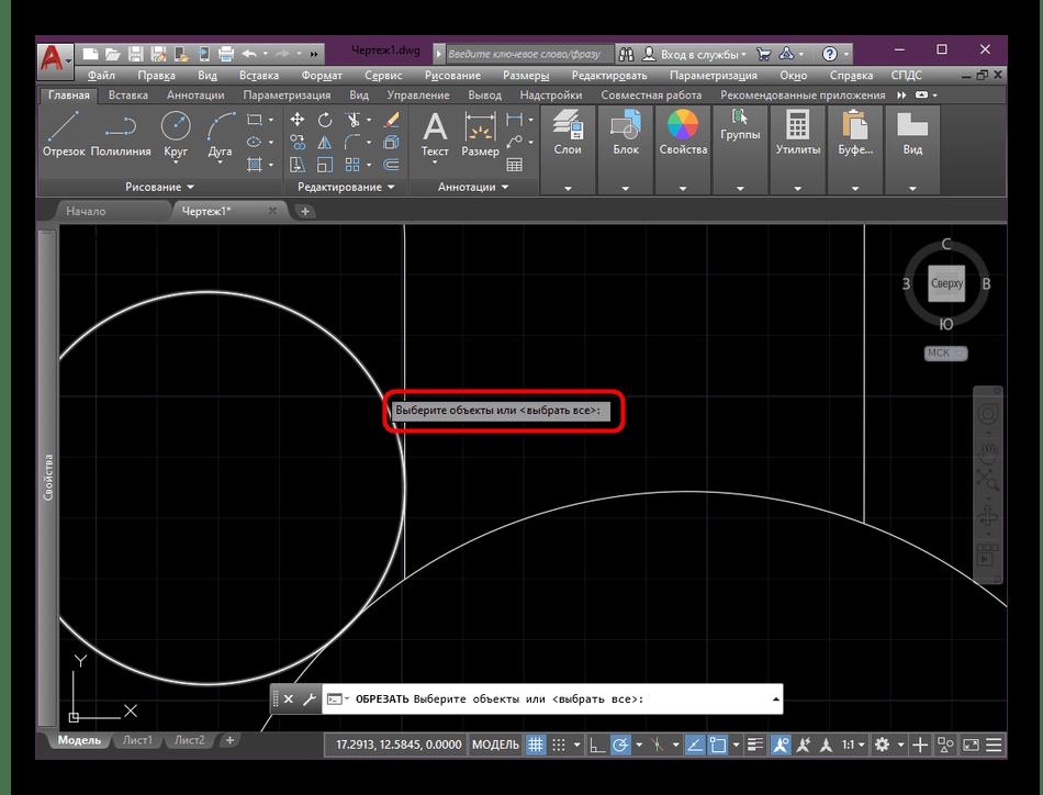 Выбор круга для обрезки лишних элементов в AutoCAD