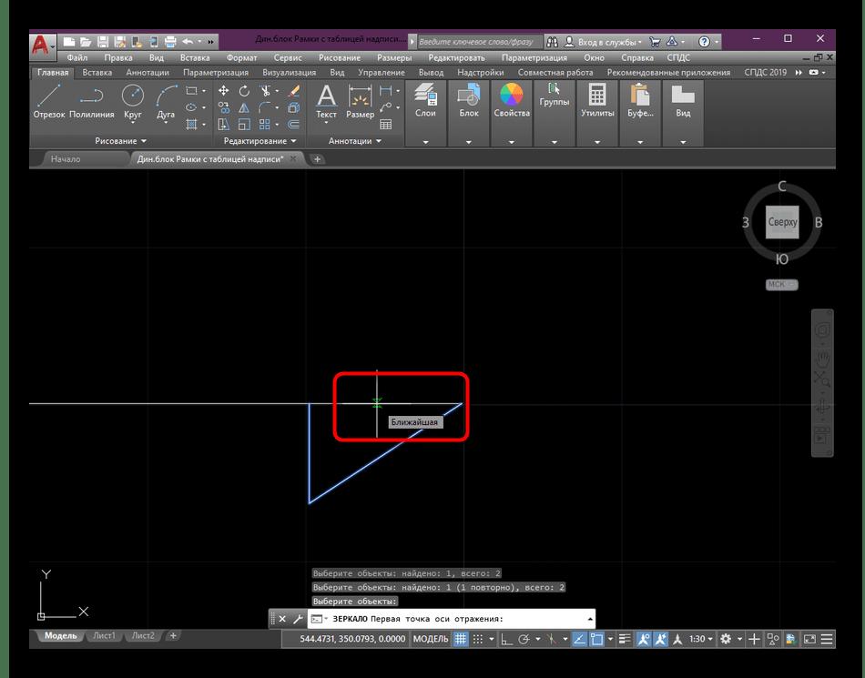 Выбор линии для основания отзеркаливания в программе AutoCAD