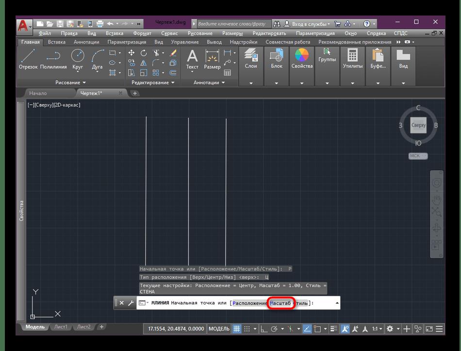 Выбор масштаба мультилиний для рисования в AutoCAD
