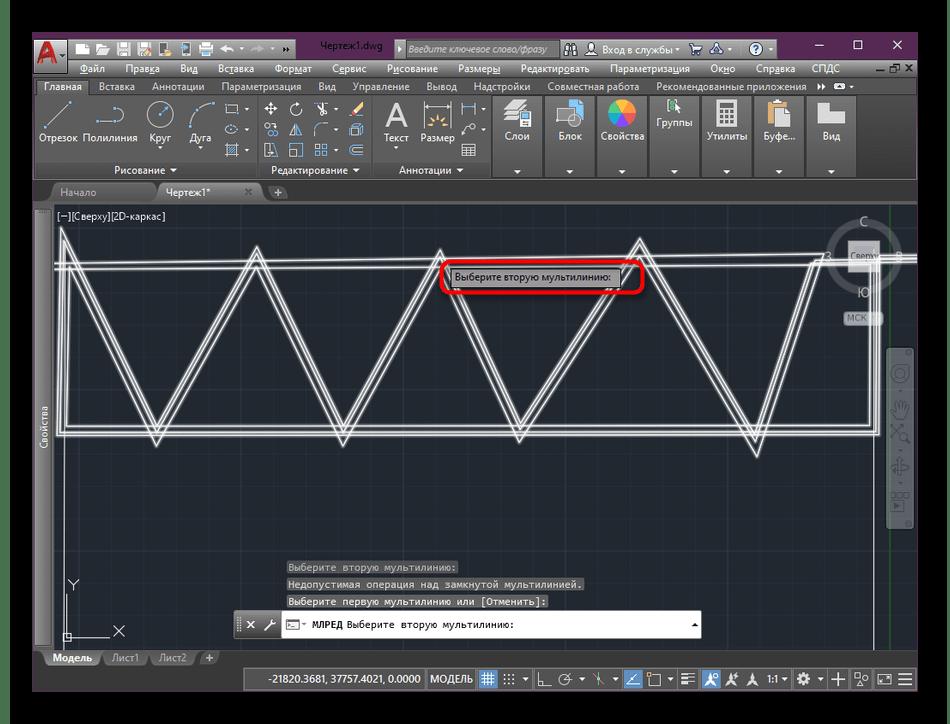 Выбор мультилиний для применения инструментов редактирования в AutoCAD