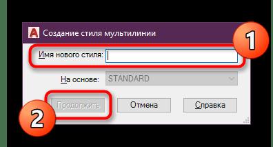 Выбор названия для стиля мультилиний в программе AutoCAD