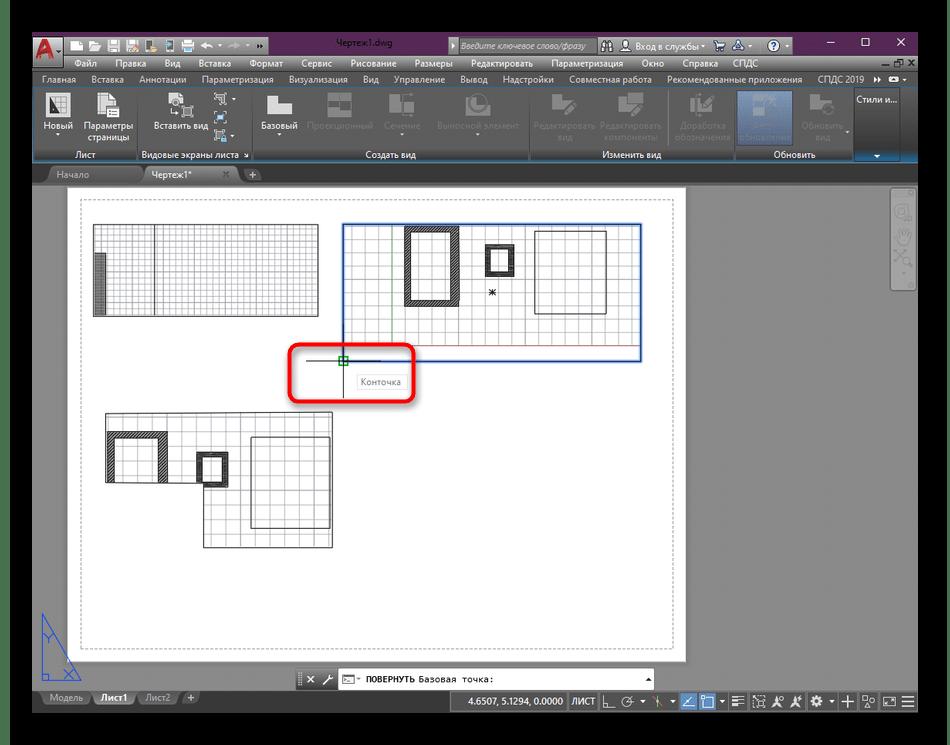Выбор неподвижной точки для поворота видового экрана в программе AutoCAD
