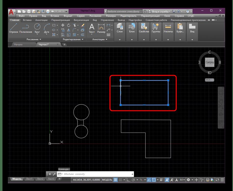 Выбор объекта для расчета площади в программе AutoCAD