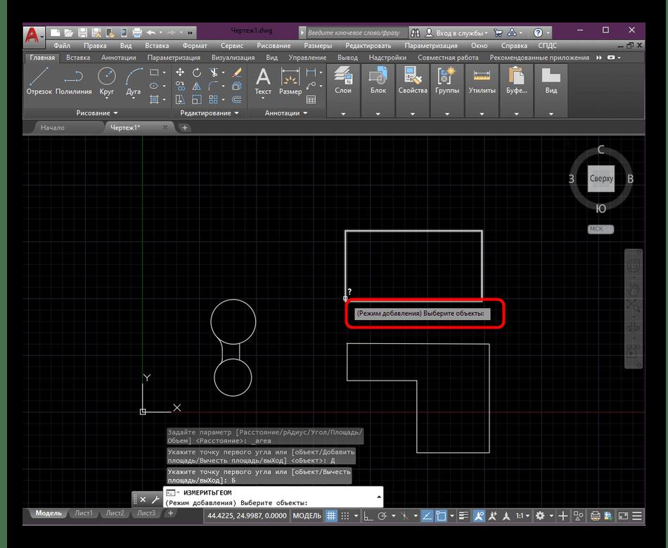 Выбор объектов для расчета площади в программе AutoCAD