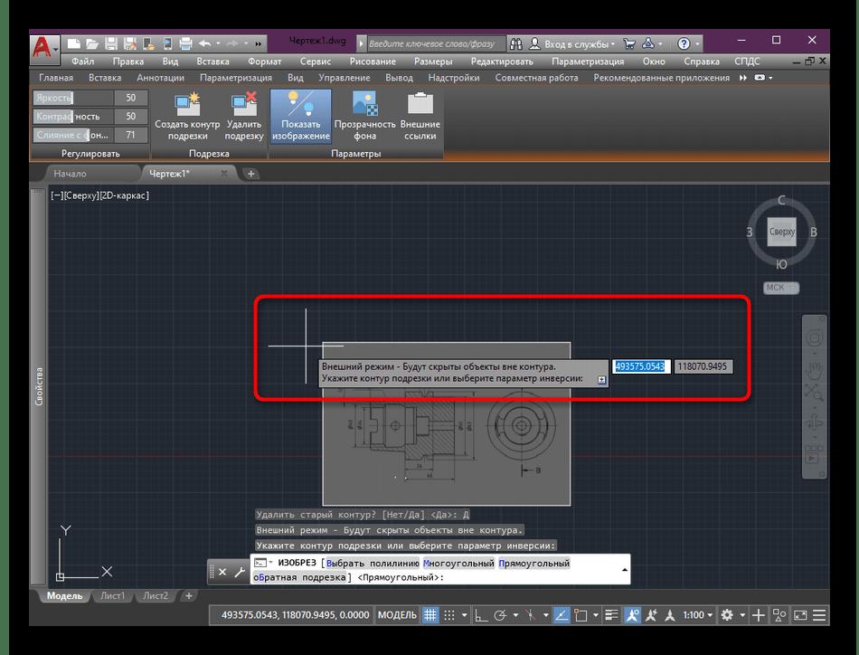 Выбор области изображения для обрезки в программе AutoCAD