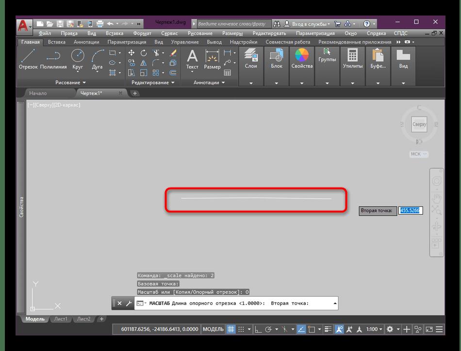 Выбор опорного отрезка для масштаба изображения в AutoCAD