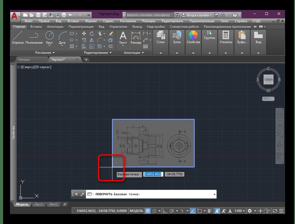 Выбор опорной точки для поворота изображения в AutoCAD
