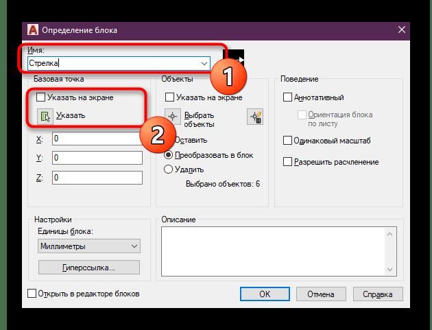 Выбор параметров для создания блока стрелки в программе AutoCAD