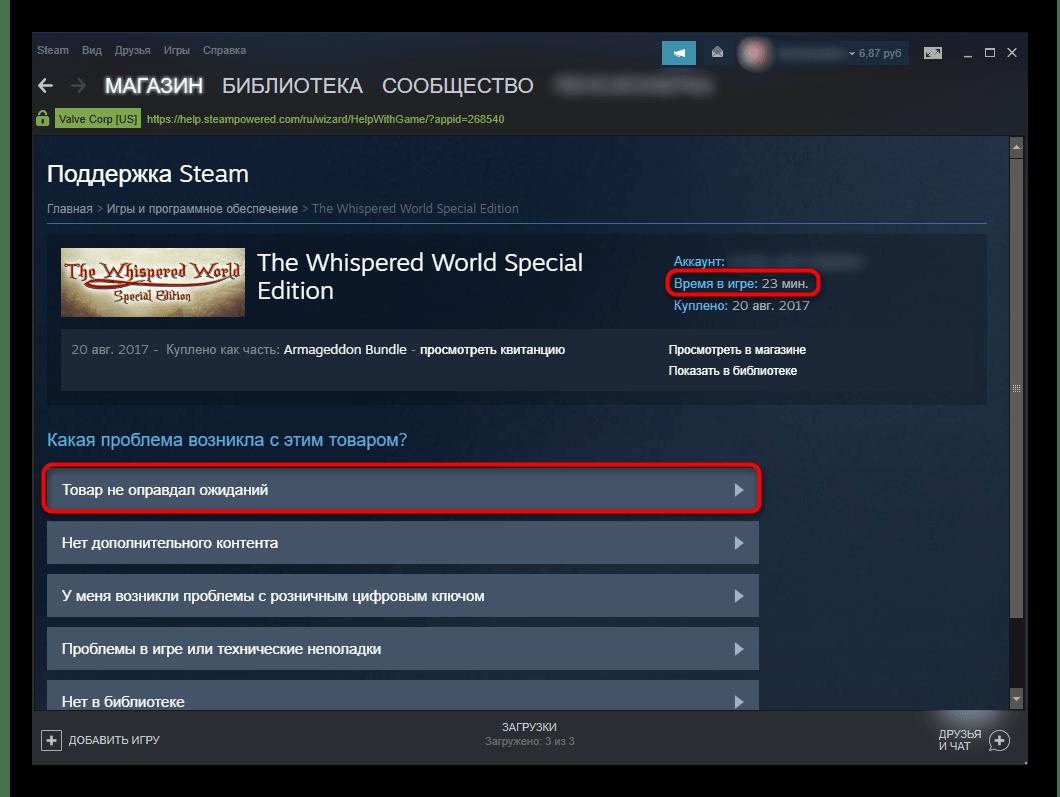 Выбор причины возврата средств за купленную игру в Steam