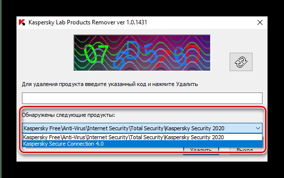 Выбор продукта для удаления Kaspersky Antivirus через KavRemover