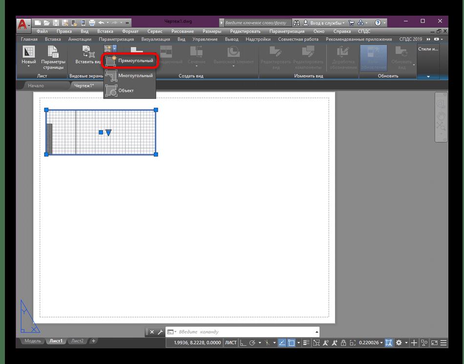 Выбор прямоугольного режима создания видового экрана в AutoCAD