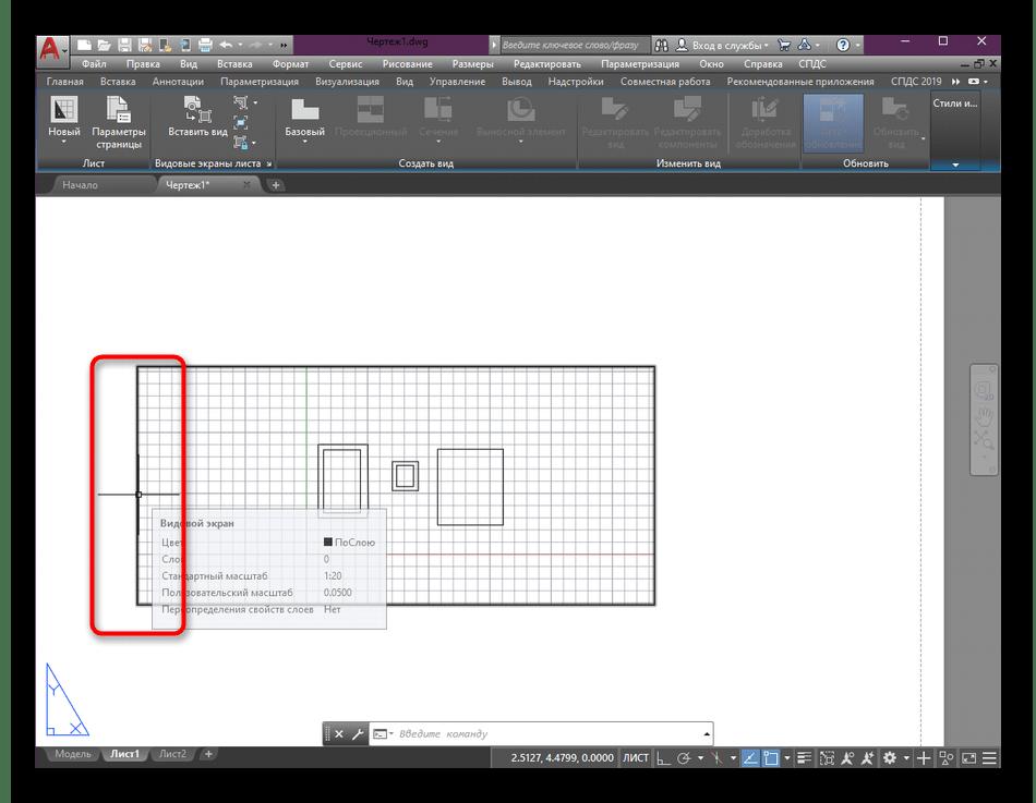 Выбор рамки для редактирования ее слоя в программе AutoCAD
