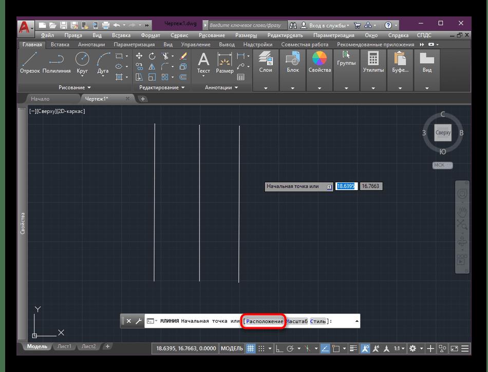 Выбор расположения мультилинии для рисования в AutoCAD