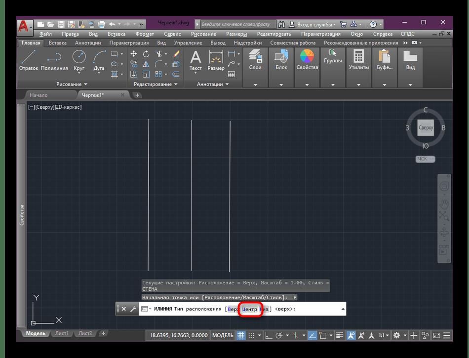 Выбор расположения по центру для дальнейшего рисования мультилиний в AutoCAD