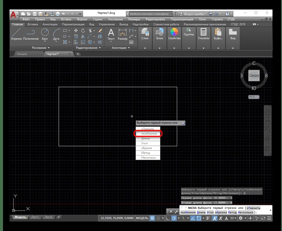 Выбор режима Полилиния для создания фаски в AutoCAD
