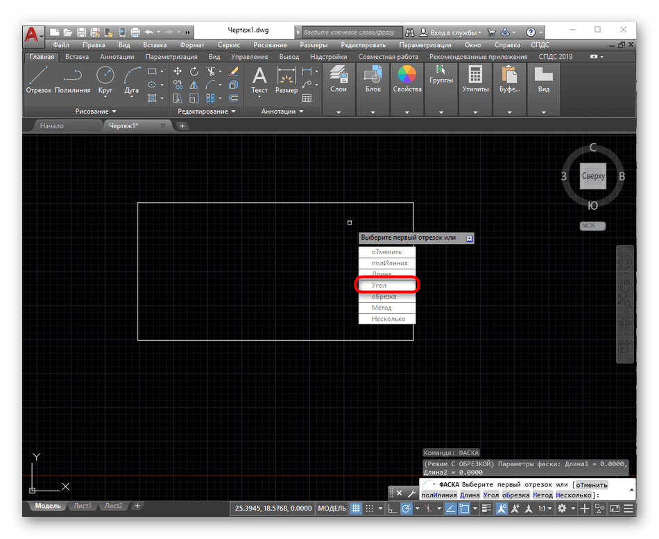 Выбор режима Угол для создания фаски в программе AutoCAD
