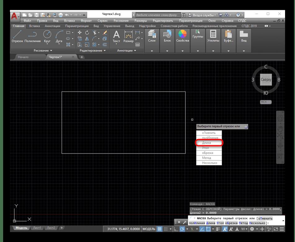 Выбор режима создания фаски Длина в программе AutoCAD