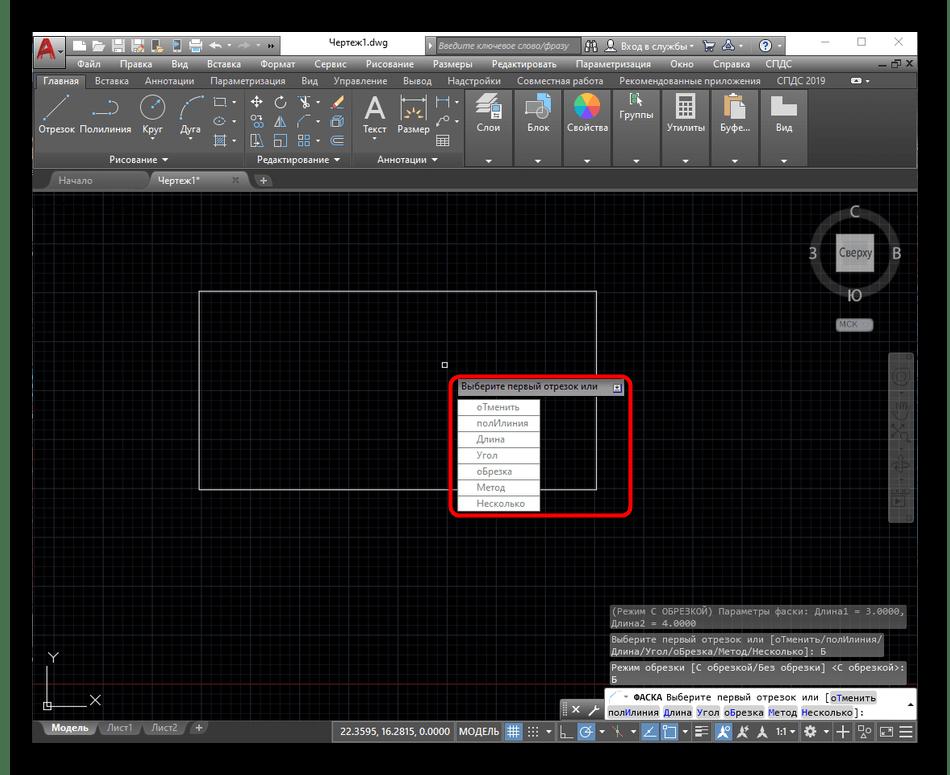 Выбор режима создания фаски после настройки обрезки в AutoCAD