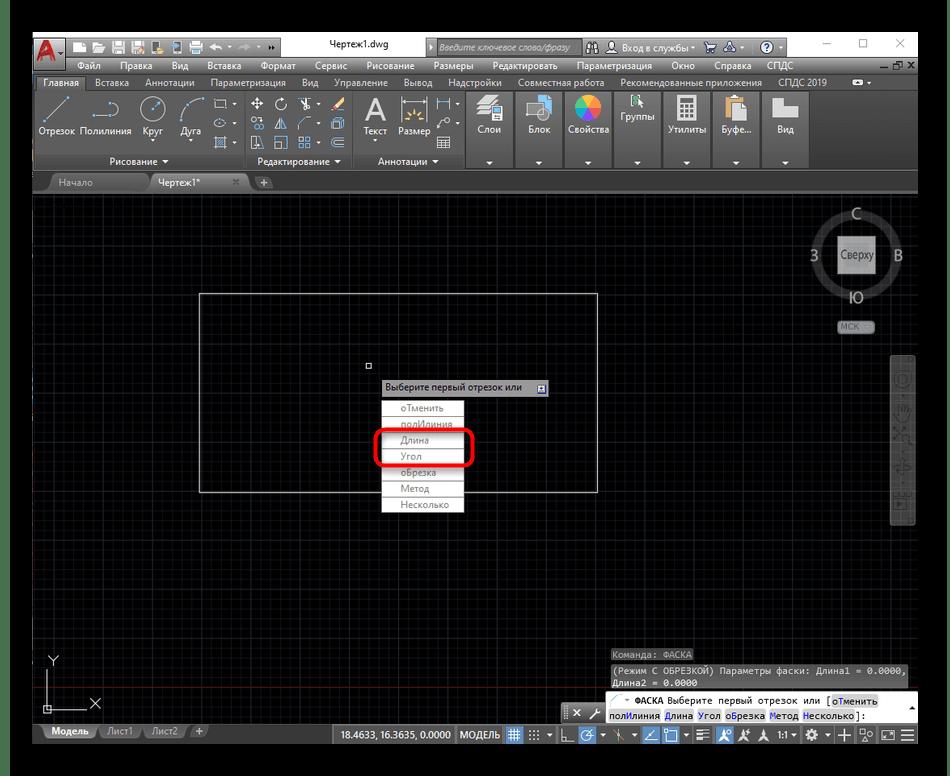 Выбор режима создания среза углов в программе AutoCAD