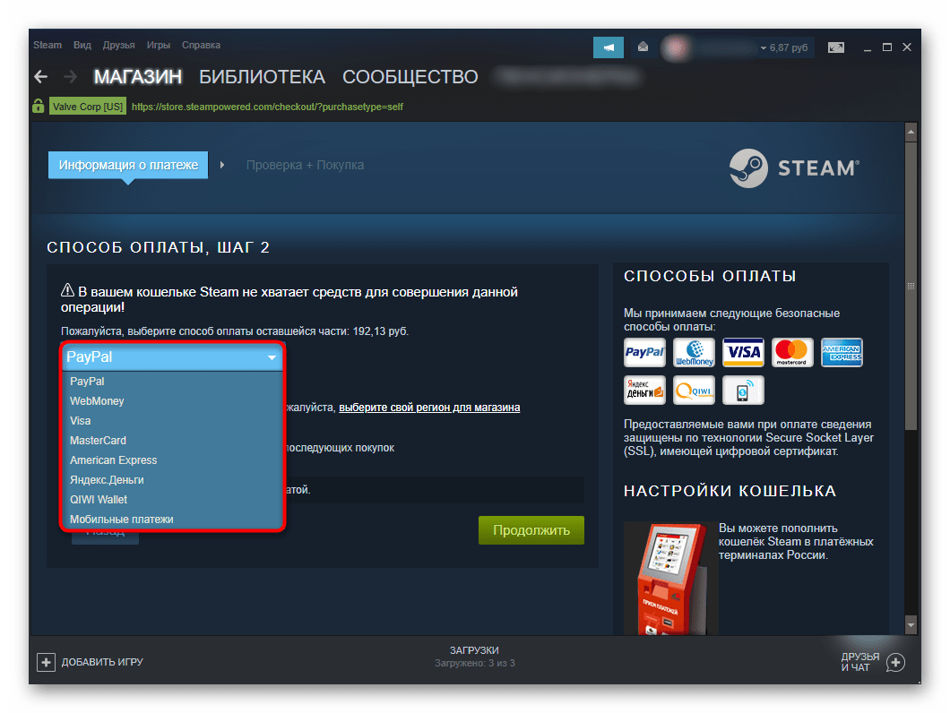 Выбор способа оплаты игры в Steam